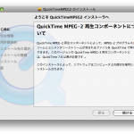 QuickTime MPEG-2 再生コンポーネント