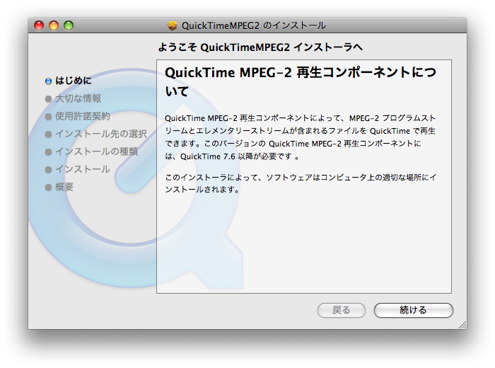 Can the QuickTime MPEG-2 playback component for   - Apple