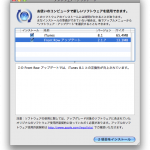Front Row アップデート 2.1.7