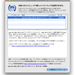 Java for Mac OS X 10.5 アップデート 4