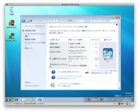 Snow LeopardでVMware Fusion上のWindows 7