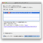 ATOK 2009 for Mac アップデータ