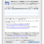Java for Mac OS X 10.6 アップデート 1