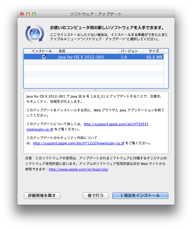 Java For Os X 2012-006 And Java For Mac