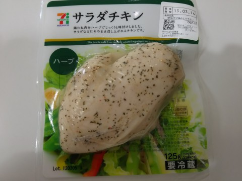 サラダチキンのハーブ味