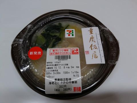 重慶飯店監修海老とホタテの中華粥