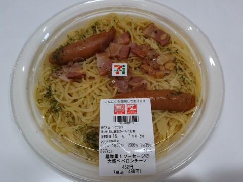 麺増量!ソーセージの大盛りペペロンチーノ