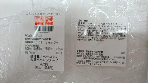 麺増量!ベーコンの大盛ペペロンチーノ