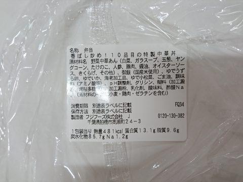香ばし炒め!10品目の特製中華丼