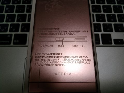 Xperia XZ SO-01J Deep Pink